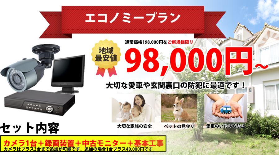 防犯カメラ 98,000円