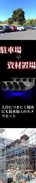 防犯カメラ駐車場資材置き場